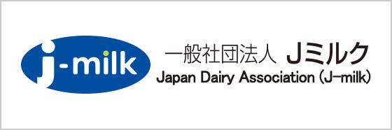 一般社団法人Jミルク(Japan Dairy Association)ホームページ