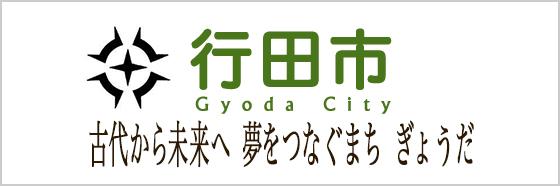 行田市ホームページ