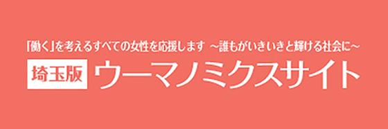 埼玉版ウーマノミクスサイト